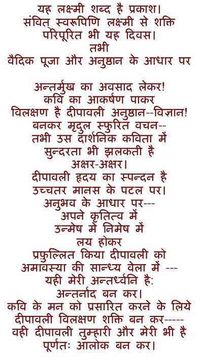 Diwali message in hindi writing translation