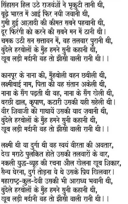 short essay on jhansi ki rani
