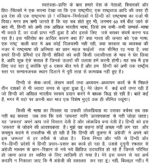 essay on matdata divas in hindi
